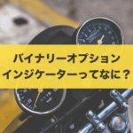 【バイナリーオプション】インジケーターとは?初心者向けに基礎から徹底解説