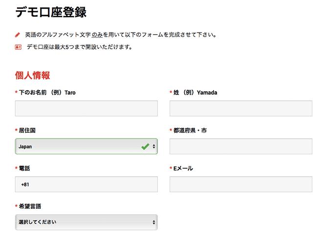 MT4の登録項目画面