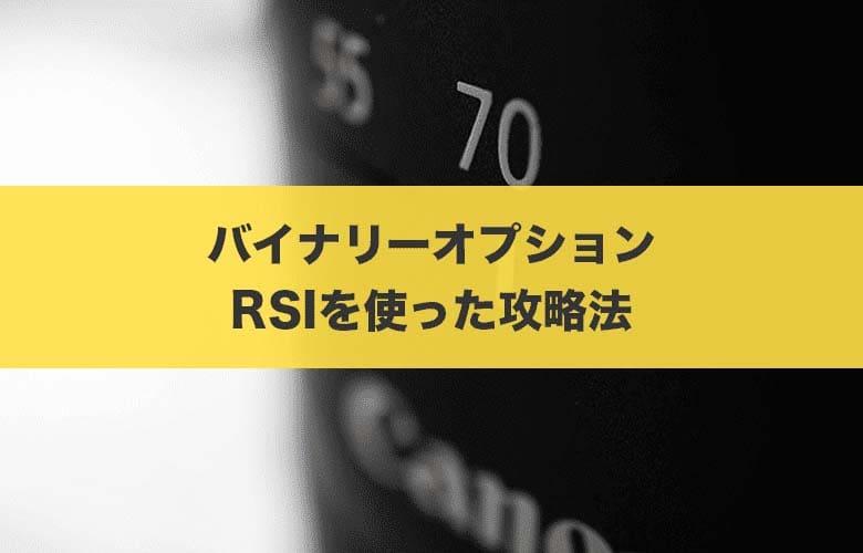 【口外禁止】プロしか知らないRSIを使ったバイナリーオプション攻略法