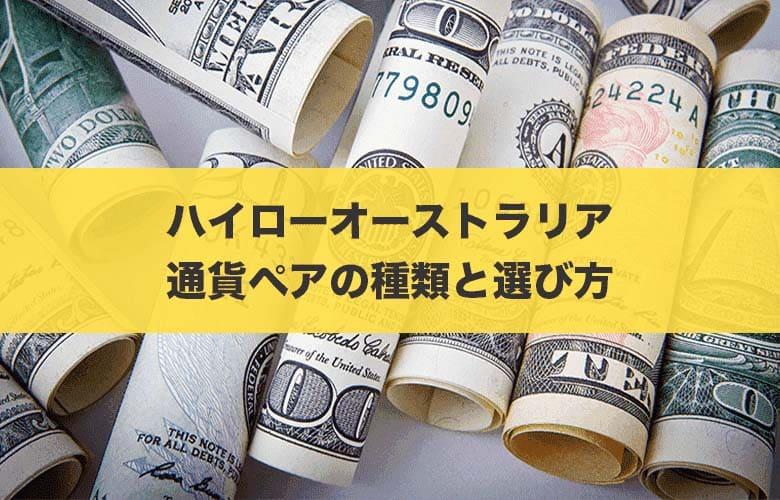 【ハイローオーストラリア】もう迷わない!通貨ペアの種類と攻略法