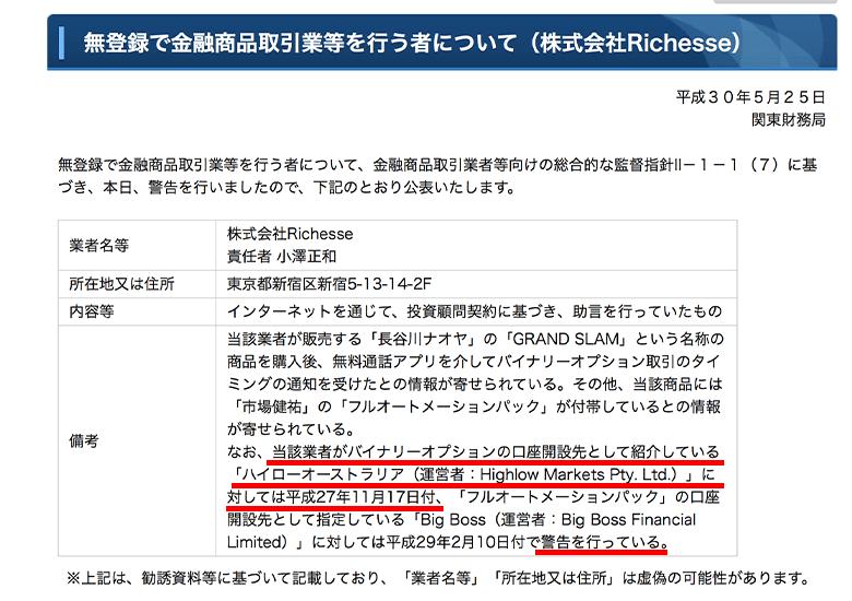 日本の金融庁のハイローオーストラリア情報