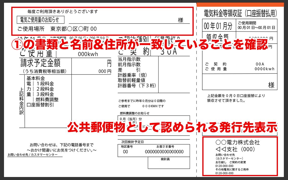 本人確認書類の公的郵便物撮影方法