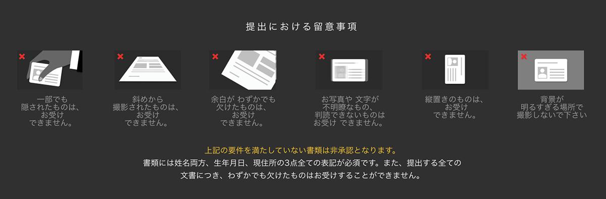 本人確認書類提出の撮影方法の注意ポイント