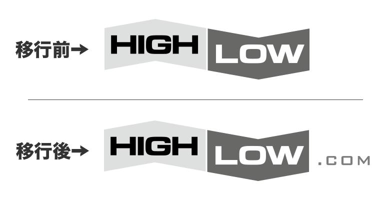 ハイローオーストラリアのロゴマーク変更