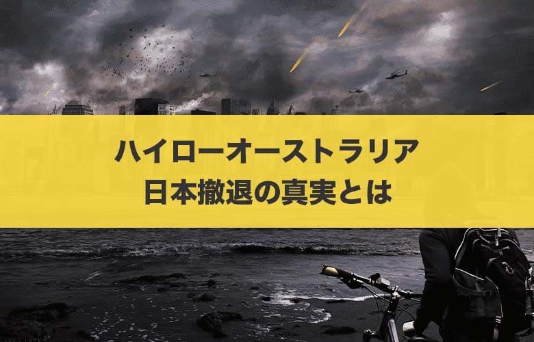【最新版】ハイローオーストラリア日本撤退の噂の真相と対策方法