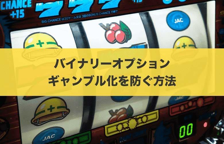 バイナリーオプションのギャンブル化を防ぐための3つのトレード方法