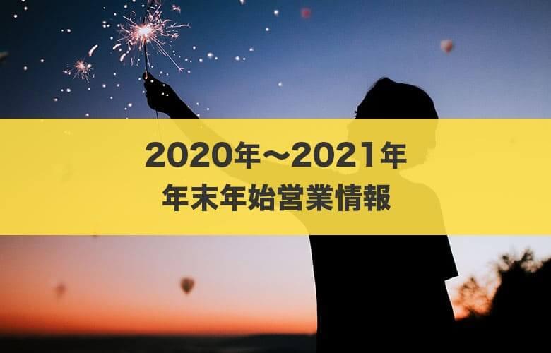 【2020~2021】年末年始のハイローオーストラリア営業情報と必要な年末作業