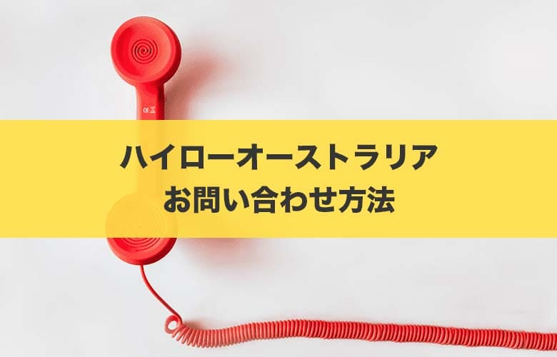 ハイローオーストラリアへのお問い合わせ方法【電話番号・メール】