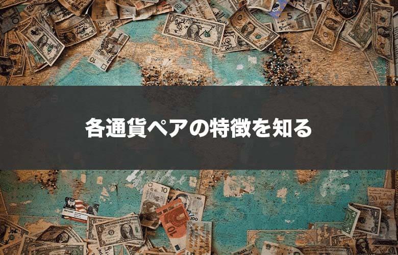 勝てる術② 各通貨ペアの特徴を知る
