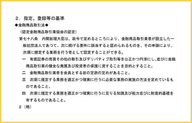 日本金融庁公式サイト 認定金融商品取引業協会
