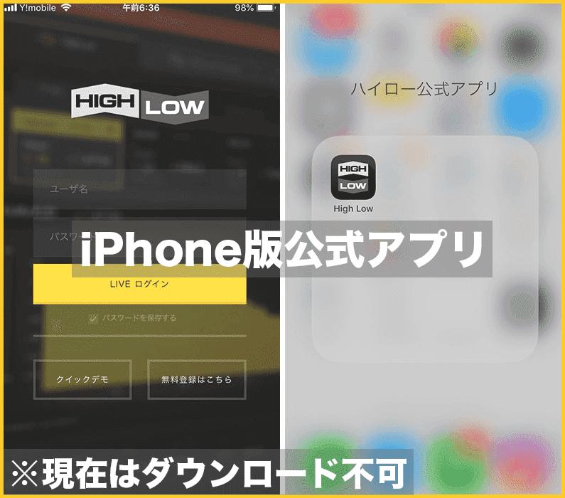 海外バイナリーオプション業者「ハイローオーストラリア」のiPhone公式アプリ紹介