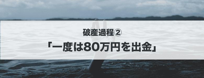 破産過程② 一度は80万円を出金