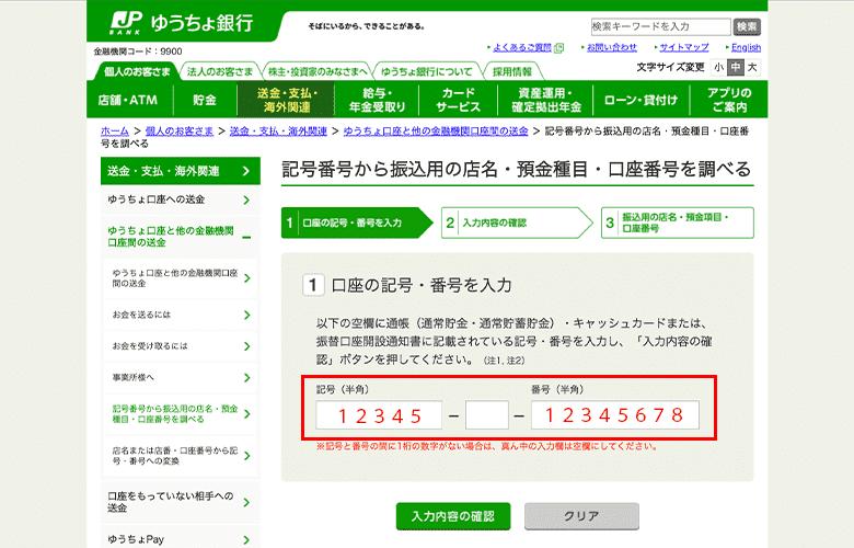 ゆうちょ銀行の口座番号と支店名を調べるための公式サイトページ