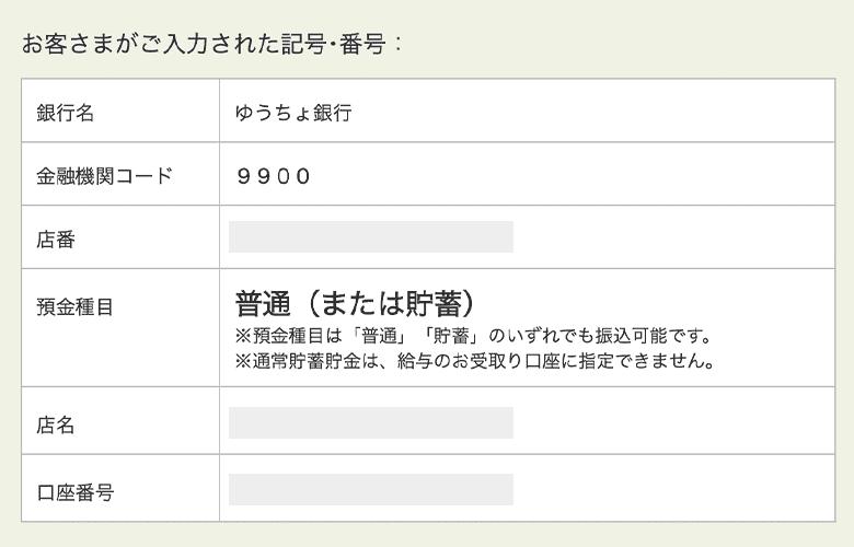 ゆうちょ銀行の口座番号と支店名を調べるための公式サイトページ2