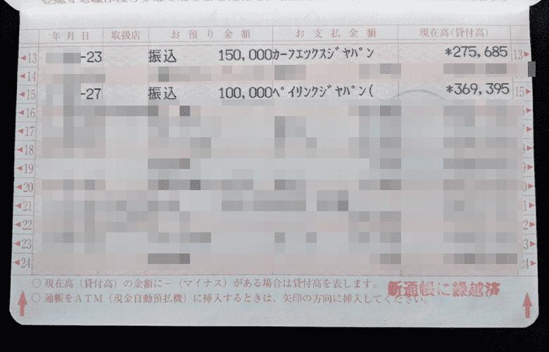 ハイローオーストラリアでゆうちょ銀行宛てに出金申請を行なった際の証拠画像