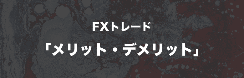 FXのメリット・デメリット