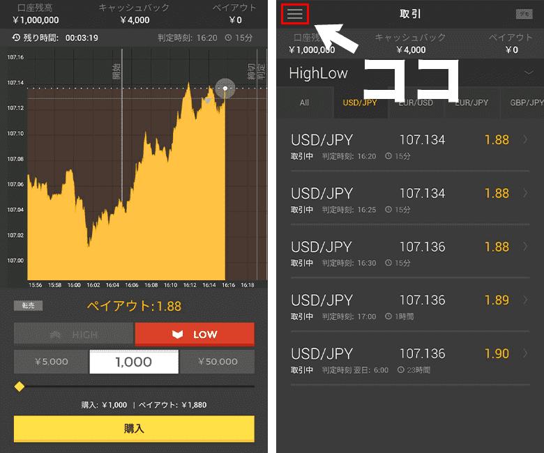 スマホアプリ版ハイローオーストラリアでの転売方法1