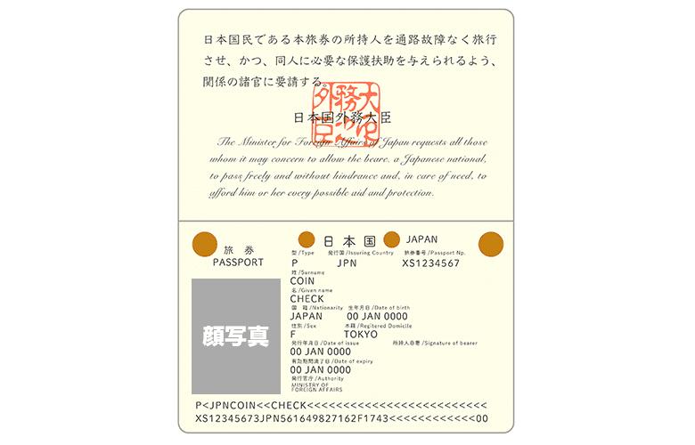 口座開設本人確認書類②「パスポートの撮影方法」
