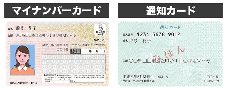 マイナンバーカードと通知カードの比較画像