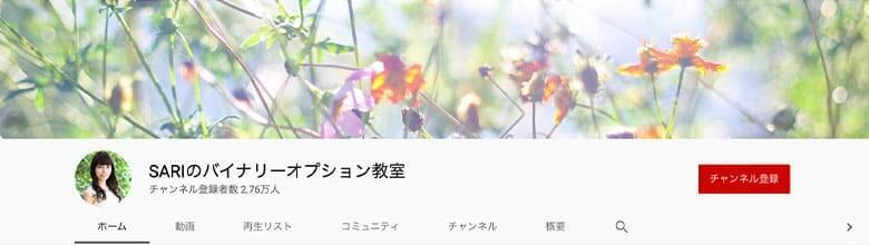 小田川さりさん【SARIのバイナリーオプション教室】