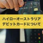 ハイローオーストラリアでデビットカード入金は使えない?対処方法を徹底解説