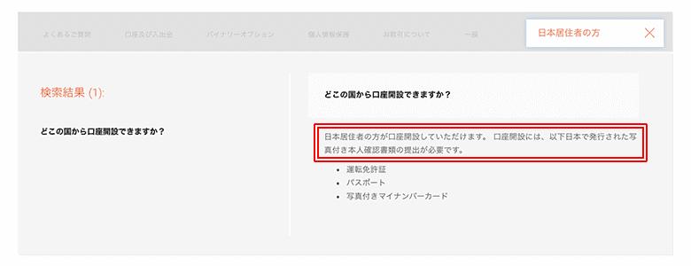 ハイローオーストラリア公式サイトにある日本居住者のみ口座開設可能という記載