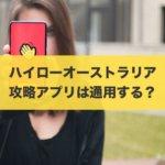【厳選】ハイローオーストラリアに攻略アプリは通用する?おすすめアプリをご紹介!