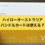 ハイローオーストラリアでバンドルカードは使えない?対処方法を徹底解説【初心者向け】