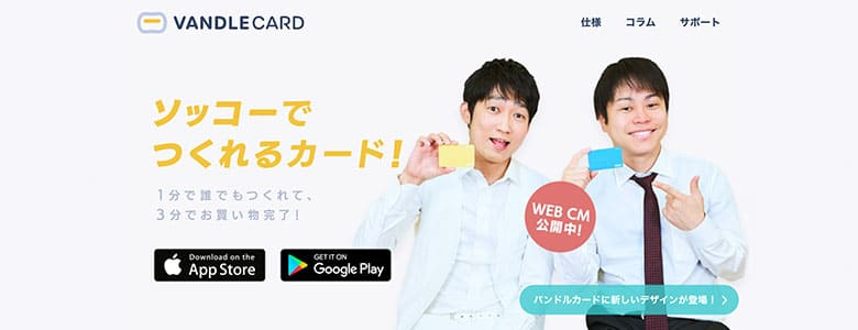 バンドルカードの公式サイト画像