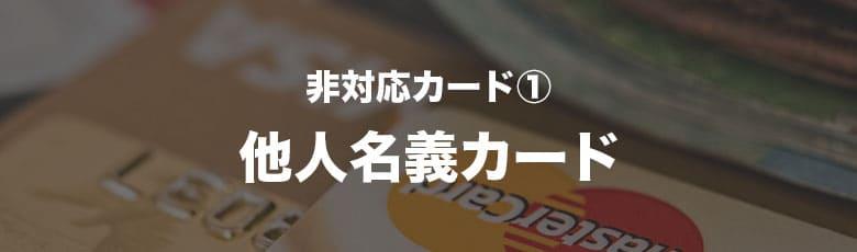 ハイローオーストラリアで入金できないカード「他人名義カード」
