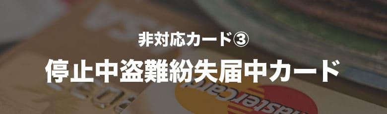 ハイローオーストラリアで入金できないカード「停止中盗難紛失届中カード」