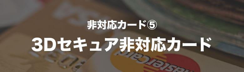 ハイローオーストラリアで入金できないカード「3Dセキュア非対応カード」