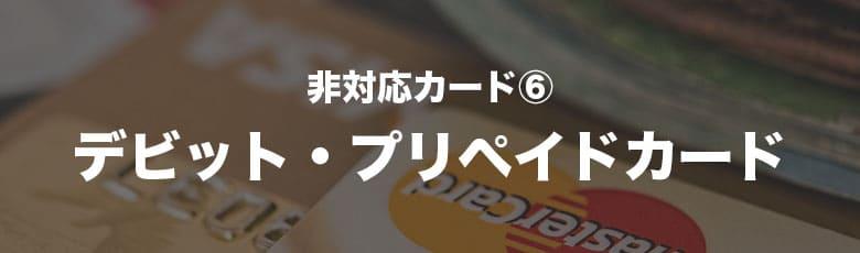 ハイローオーストラリアで入金できないカード「デビット・プリペイドカード」