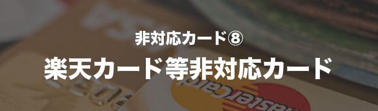 ハイローオーストラリアで入金できないカード「楽天カード等非対応カード」