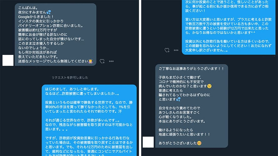 レクチャー詐欺被害者から頂いたツイッターのダイレクトメッセージ