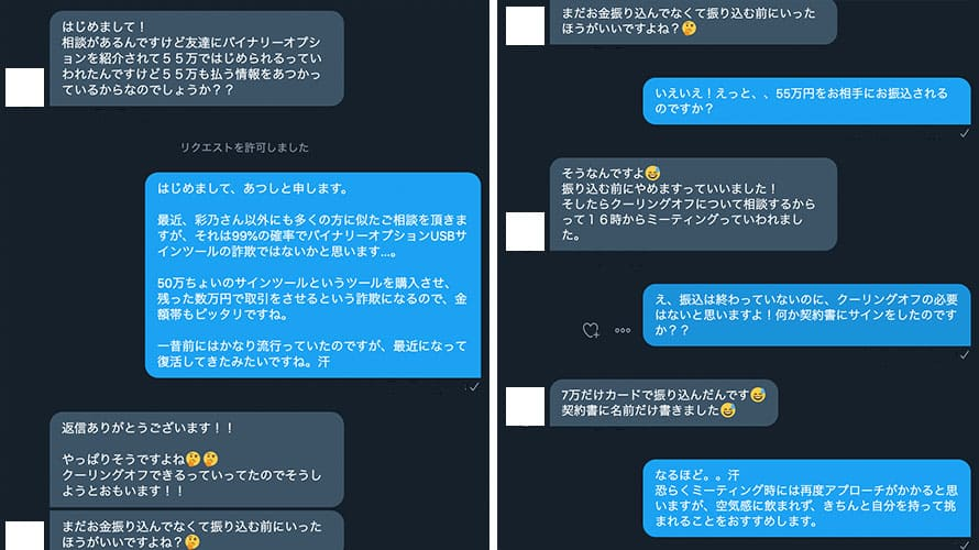 高額ツール詐欺被害者から頂いたツイッターのダイレクトメッセージ