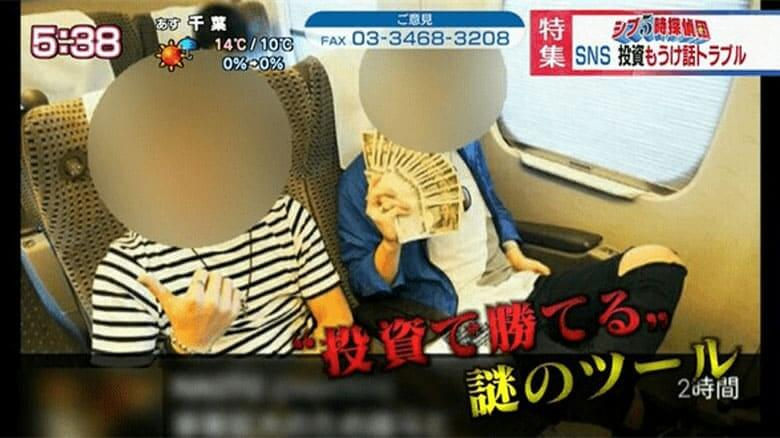 NHKで放送されたバイナリーオプション詐欺に関する情報