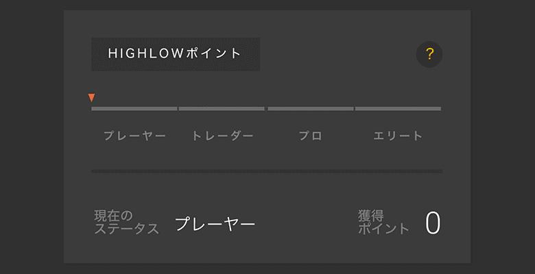 ハイローオーストラリアのマイページで確認可能なHighLowポイントデータ