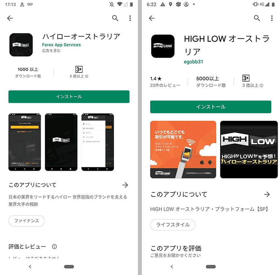 アンドロイド版ハイローオーストラリアを装った偽アプリ