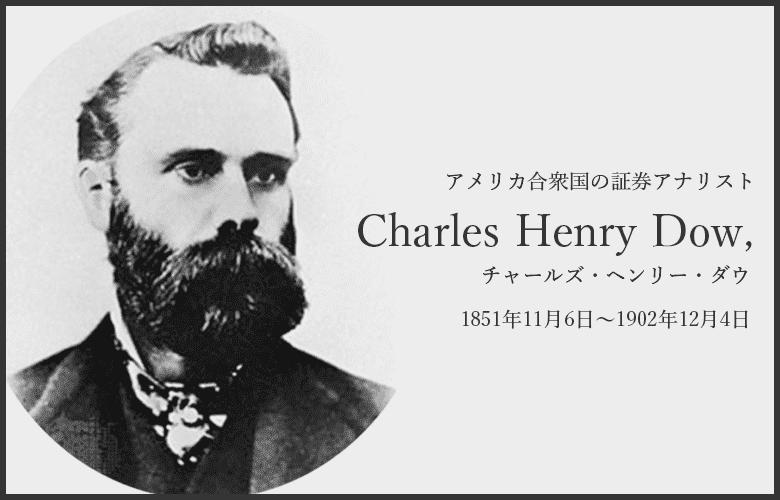 チャールズ・ダウの肖像画