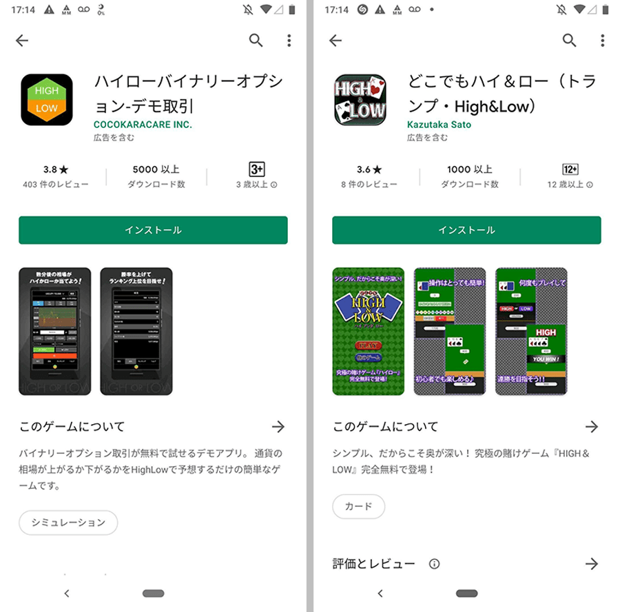 ハイローオーストラリアと勘違いされるゲームアプリの画像