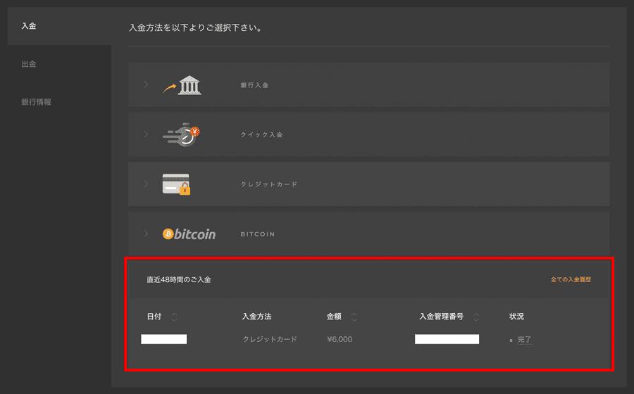 ハイローオーストラリアの入金状況確認画面