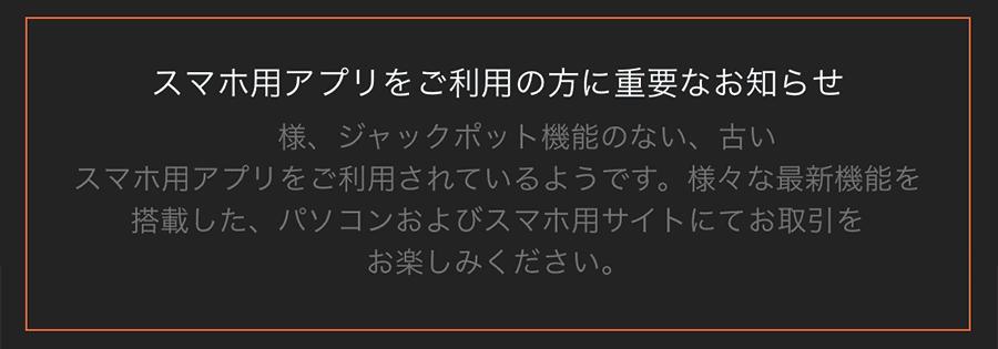 ジャックポットがアプリ利用では受け取れない旨を伝える公式サイトの表記