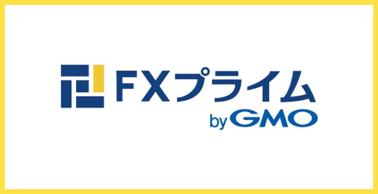 国内バイナリーオプション業者FXプライムbyGMOのロゴマーク